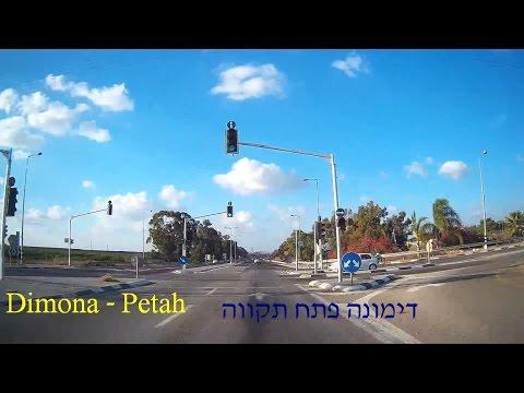 Dimona travel to Petah Tikva. Israel נסיעה מדימונה לצומת סגולה שבפתח תקווה