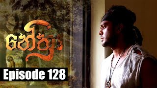 Nethra - නේත්‍රා Episode 128 | 17 - 09 - 2018 | SIYATHA TV Thumbnail