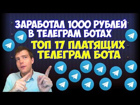💰ТОП 17 телеграм ботов на которых я заработал 1000 рублей