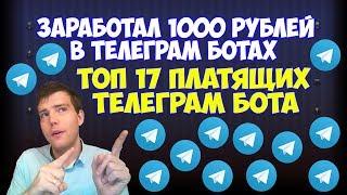 ТОП 17 Телеграм Ботов на Которых я Заработал 1000 Рублей. Рейтинг Вконтакте как Заработать
