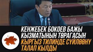 Кенжебек Бокоев Бажы кызматынын төрагасын кыргыз тилинде сүйлөөнү талап кылды