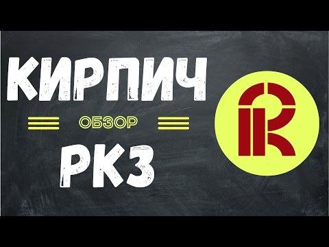Ревдинский кирпичный завод / РКЗ. Обзор кирпича
