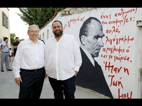 """Στηρίζοντας το Μουσείο Νίκου Καζαντζάκη / Supporting the """"Nikos Kazantzakis"""" Museum"""
