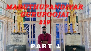 மருதுபாண்டியர் 219th குருபூஜை 2020   Kalayarkovil- tirupattur   history of maruthupandiyar   part 1