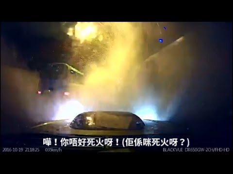 【不要玩水氹】兩個車cam角度,睇人死火最開心!(字幕版) - YouTube