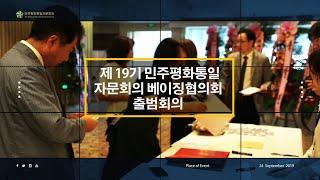 제 19기 민주평화통일자문회의 베이징 협의회 출범회의 …