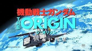 『機動戦士ガンダム THE ORIGIN 誕生 赤い彗星』予告3 thumbnail