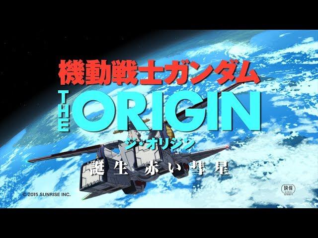 『機動戦士ガンダム THE ORIGIN 誕生 赤い彗星』予告3