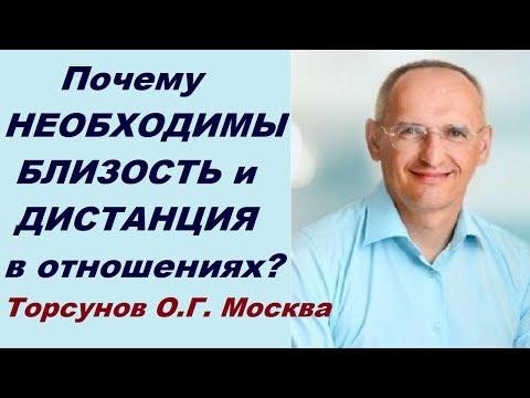 Почему НЕОБХОДИМЫ близость и ДИСТАНЦИЯ в отношениях?  Торсунов О.Г.  Москва