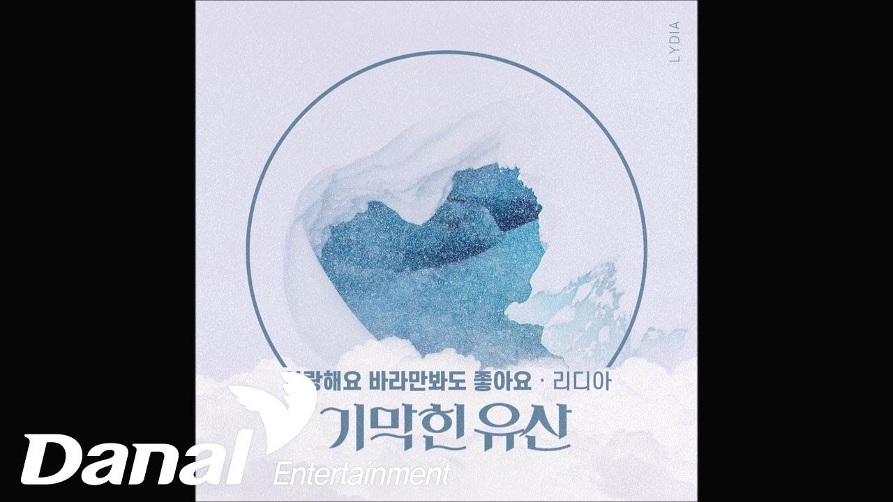 리디아 - 사랑해요 바라만봐도 좋아요ㅣ기막힌 유산 OST Part.20