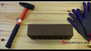 Обзор на Кирпич облицовочный коричневый одинарный гладкий М-150 Саранск