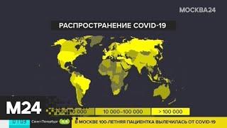 В мире коронавирусом заражено более 4,4 млн человек - Москва 24