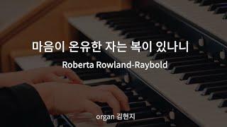 [음악묵상] 마음이 온유한 자는 복이 있나니 Blessed are the Meek | Roberta Rowland-Raybold | 오르간 연주