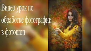 Видео-урок по обработке фотографии в Photoshop