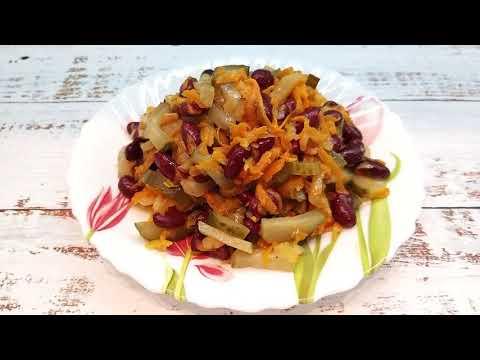 Самый простой салат из фасоли. С маринованными огурцами, луком и морковью.