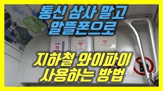 알뜰통신사 휴대폰 전철 지하철 와이파이 사용하는 방법(…