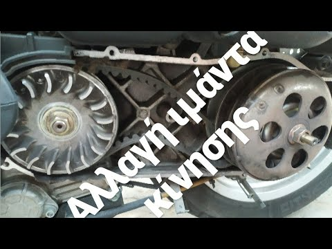 How To Change Scooter CV Belt  (Αλλαγή ιμάντα κίνησης Scarabeo 200ie)