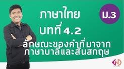 วิชาภาษาไทย ชั้น ม.3 เรื่อง ลักษณะของคำที่มาจากภาษาบาลี และสันสกฤต