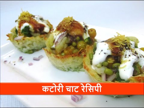Baked katori chaat recipe in hindihealthy indian evening snacks baked katori chaat recipe in hindihealthy indian evening snacks recipespotato food lets be foodie youtube forumfinder Images