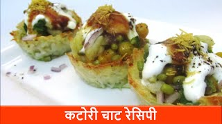 Baked katori chaat recipe in hindi/Healthy Indian evening snacks recipes/Potato food-let