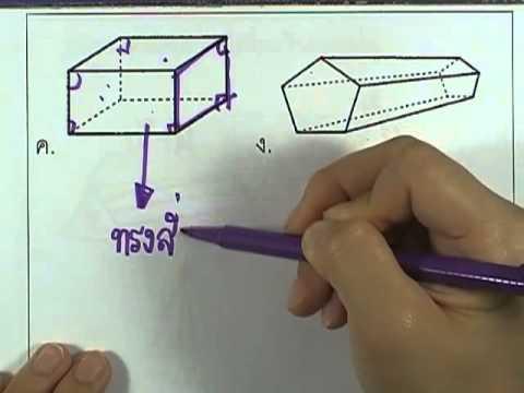 ข้อสอบO-NET ป.6 ปี2552 : คณิต ข้อ1