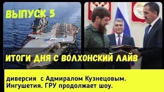 Итоги дня. Суд Ингушетии. Диверсия Адмирал Кузнецов. Фсб спасает ГРУ.