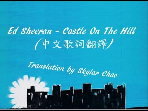 Ed Sheeran - Castle On The Hill (中文歌詞翻譯)
