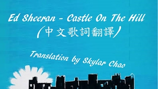 Ed Sheeran ­- Castle On The Hill (中文歌詞翻譯)
