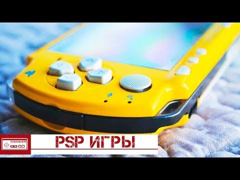 ВО ЧТО ПОИГРАТЬ НА PSP #20/Карманный Street Fighter, Эксклюзивный MegaMan