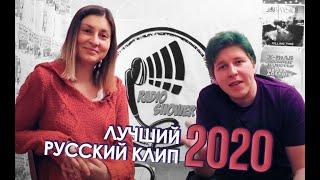 Кто лучший в 2020 году? Итоги. Лучшие клипы Радио Душ!
