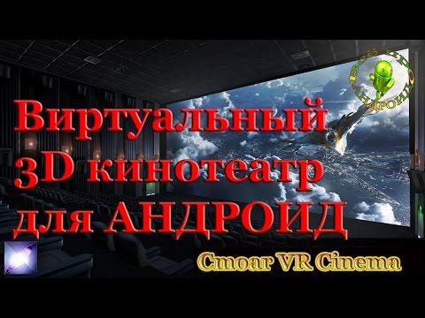 Как скачать 3D фильм на флешку windows 7/8/8.1/10