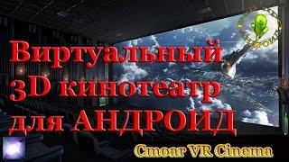 Виртуальный 3D кинотеатр для Андроид