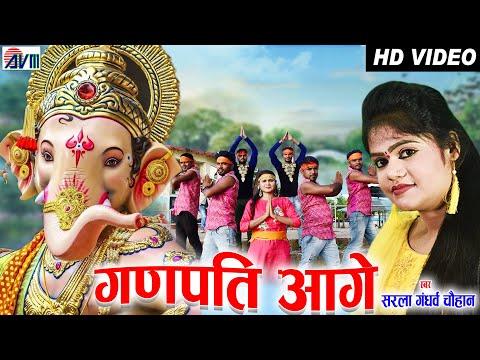 Sarla Gandharw   Ganesh Bhajan   Cg Bhakti Song   Ganpati Aage   Monika Sahu   Chhattisgarhi Gana