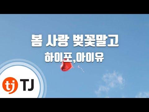 Not Spring,Love, Or Cherry Blossoms 봄사랑벚꽃말고_High4 & IU 하이포,아이유_TJ노래방 (Karaoke/lyrics)