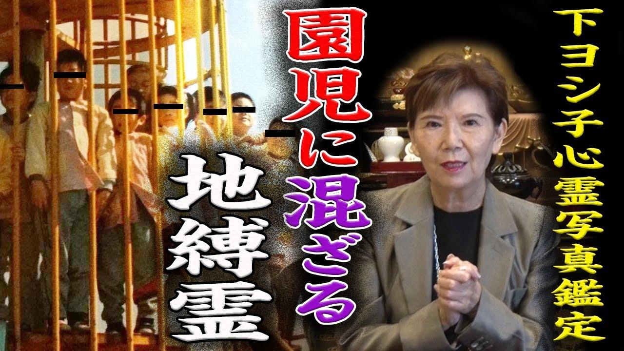 【下ヨシ子心霊写真鑑定】園児に混ざる地縛霊