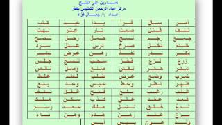 تعلم القراءة بطريقة التهجى  ا/ جمال فؤاد