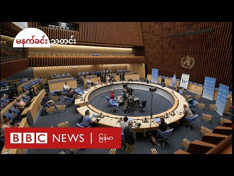 ကိုဗစ်ကို တိုက်ဖျက်ဖို့ အရေးကြီးဆုံး အချိန်ရောက်ပြီလို့ WHO သတိပေး။ - BBC News မြန်မာ
