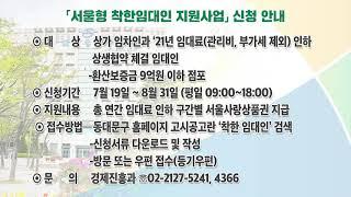 서울형 착한임대인 지원사업 신청 안내