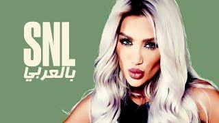 بالعربي SNL حلقة مايا دياب الكاملة في