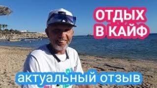 Шарм эль Шейх 31 января 2021 г Актуальный отзыв россиянина Погодка супер