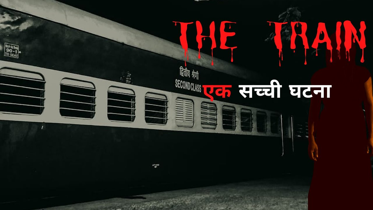 Download The Train A Horror Story |Real  Ghost Story|Bhoot Ki Kahani |Paranormal Incident|Prince Singh |