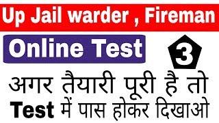 Up Jail warder online Test || Up Fireman Online Test || Online Test Up jail warder , Fireman