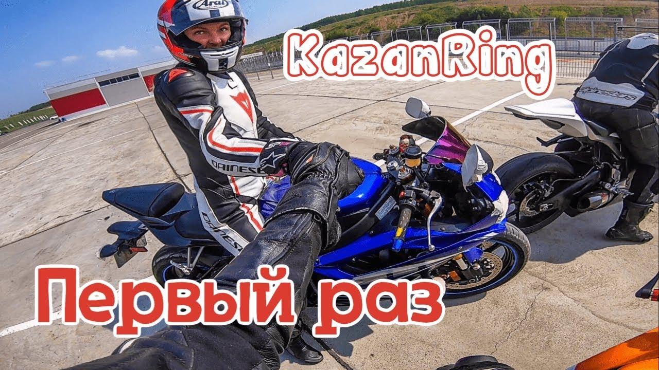 ДЕВУШКА НА МОТОЦИКЛЕ YAMAHA R6 |  Покоряем KazanRing |  Как поехать на трек?