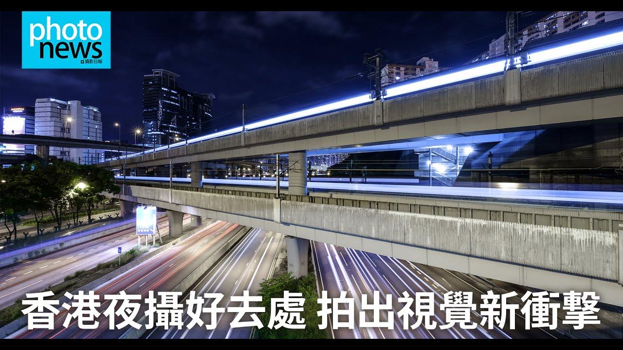 Photonews.hk - 香港攝影好去處:荔景車軌拍出新衝撃 (中文字幕) - YouTube