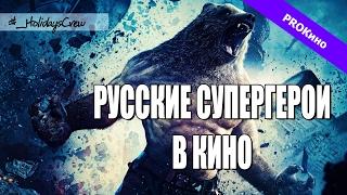 РУССКИЕ СУПЕРГЕРОИ В КИНО / PROКино #1