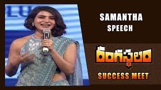Samantha Speech Rangasthalam Success Meet