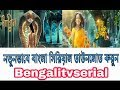 Bengalitvserial new Download  Link টিভি সিরিয়াল ডাউনলোড(all tech bangla)