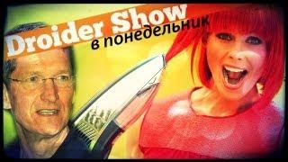droider show 56 жаркая осень итоги ifa 2012