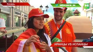 Болельщики из Ирана и Испании: мы удивлены, что в России нам так рады - ТНВ
