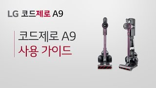 LG 코드제로 A9 - A9 무선청소기 사용법 소개